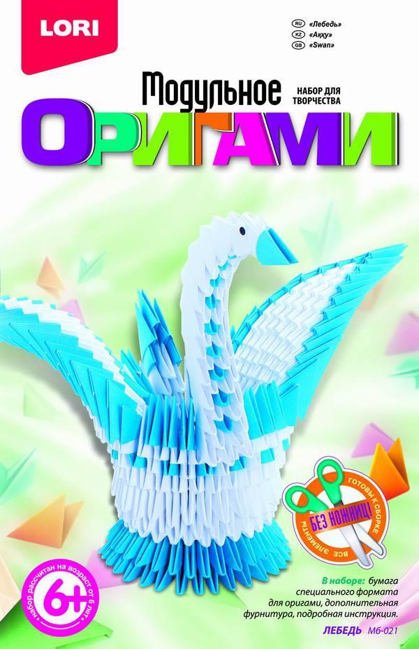 Мб-021 модульное оригами лебедь